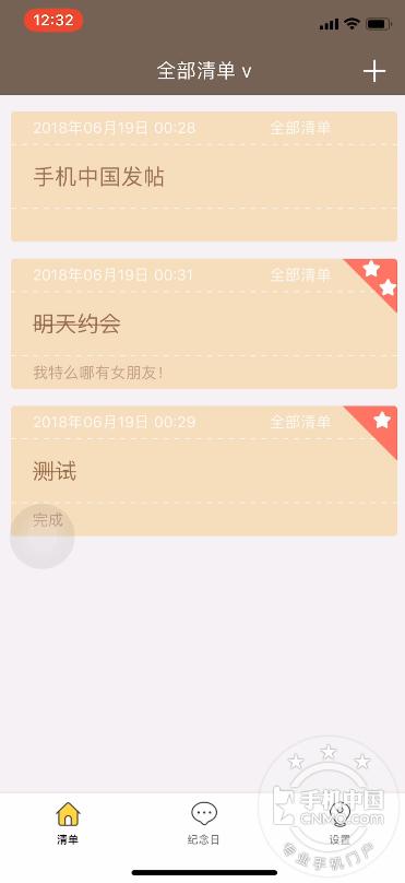 一款简约又小清新范儿的清单提醒应用,颜值高,又有实力!第7张图_手机中国论坛