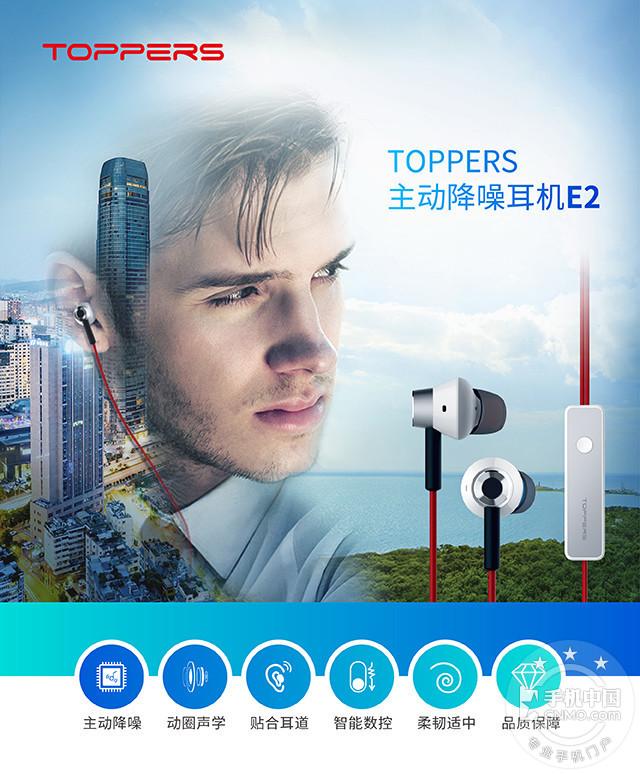 【手机中国众测】第33期:隔离噪音 TOPPERS主动降噪耳机E2众测第1张图_手机中国论坛